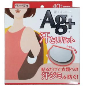 Вкладыши для подмышек Ag+ абсорбирующие и дезодорирующие, против следов пота на одежде 40 шт