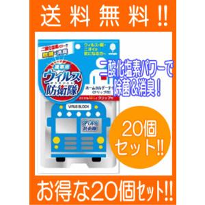 AIR DOCTOR Блокатор вирусов с рисунком автобус для детей с клипсой сэт 20 шт
