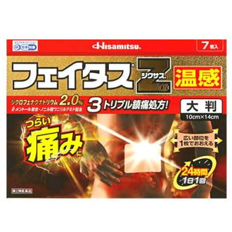 Hisamitsu Z Обезболивающий и противовоспалительный пластырь с согревающим эффектом большого размера № 7