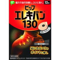 Магнитные пластыри PIP 130 МТЛ №12
