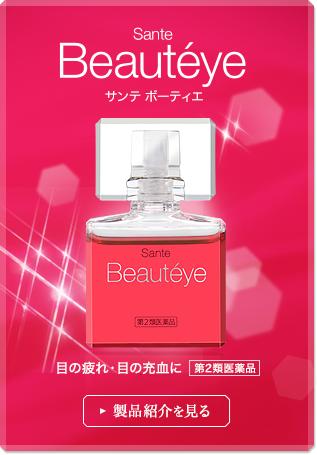 Глазные капли Beauteye для женщин индекс свежести 3