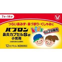 Капсулы пролонгированного действия от ринита для детей Pabron Kids Sα № 12