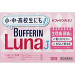 Жевательные жаропонижающие и обезболивающие таблетки с фрутовым вкусом Bufferin Luna J № 12