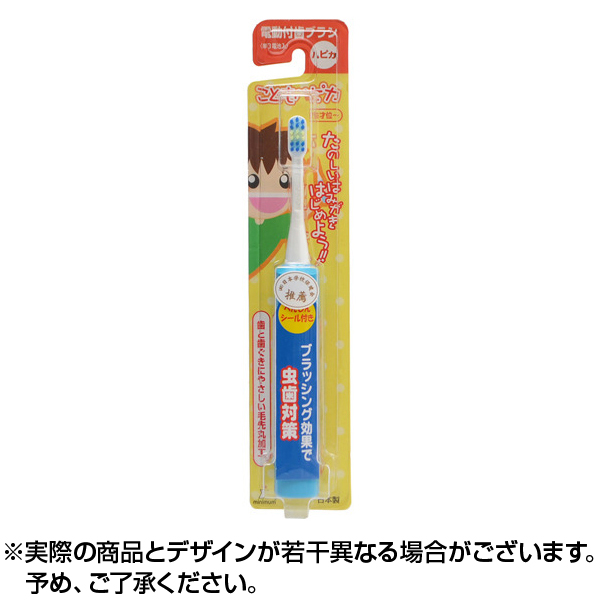 Электрическая зубная щетка для детей от 3 до 10 лет Hapica