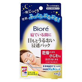 Ночные гелевые патчи для питания и укрепления нежной кожи вокруг глаз Sleeping Moisture Eye Pack Biore 14 шт на 7 дней