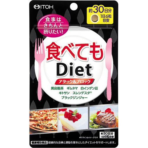 Биодобавка ITOH DIET блокатор калорий и ускорение метаболизма 180 таблеток