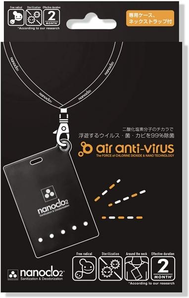 Блокатор вирусов NANOCLO2 саше с бейджем эффективен 2 месяца (черный дизайн)