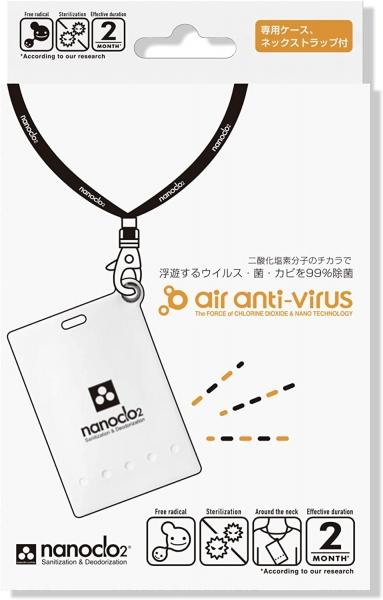 Блокатор вирусов NANOCLO2 сэт 5 шт с бейджем и шнурком в белом дизайне