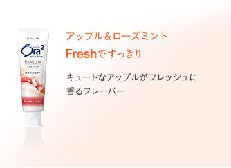 ORA2 Зубная паста для удаления зубного налета и придания белизны зубам (яблоко и мята)