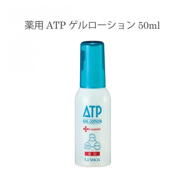 La Sincere ATP лосьон питательный с коллагеном для чувствительной кожи 50 мл
