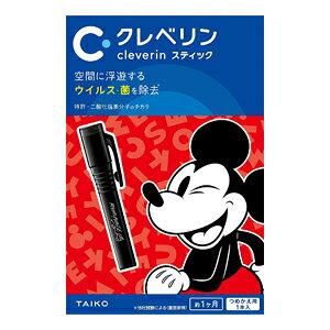 Блокатор вирусов Cleverin Pen в виде ручки