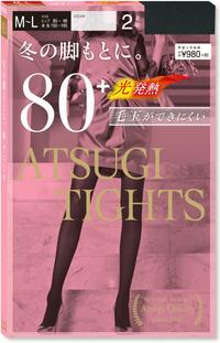 Колготки теплосберегающие ATSUGI TIGHTS L-LL 2 пары 80 ден