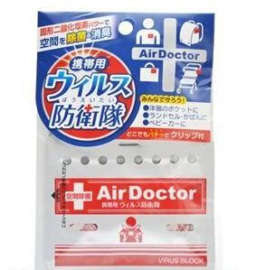 AIR DOCTOR Портативный вирус блокер с клипсой красный