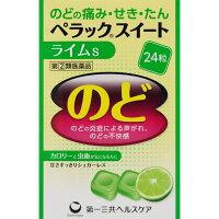 Леденцы от кашля и воспаления горла со вкусом лайма без сахара № 24