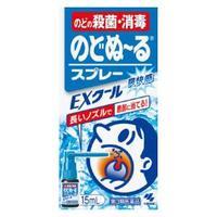 Антисептический спрей от горла для взрослых и детей от 2 лет Kobayashi 15 мл