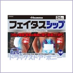 HISAMITSU Обезболивающие и противовоспалительные пластыри длительного действия №24