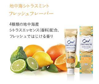Ora2 Premium Зубная паста для удаления зубного налета и придания белизны зубам (цитрус)