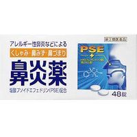 Японский препарат Rhinitis A Kunihiro при всех видах ринита № 48