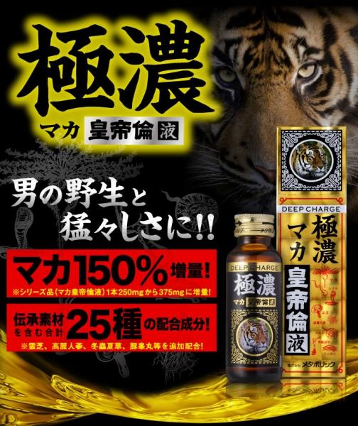 Биодобавка для мужчин Тигр сила императора Deep Charge 50 мл