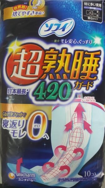 Ультразащищающие ночные женские гигиенические прокладки с крылышками (Супер++) 42 см, 10 шт