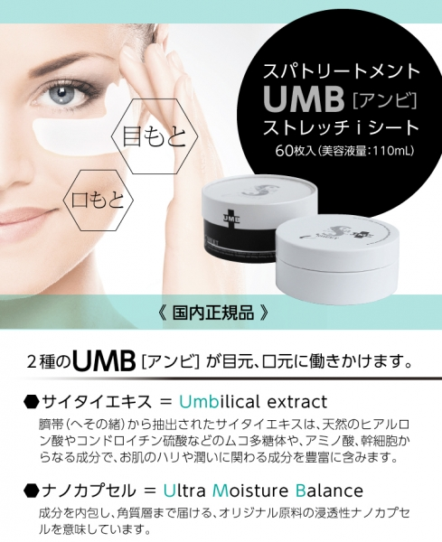 Стрейч патчи для глаз Spa Treatment UMB Stretch i Sheet № 60